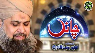 Heart Touching Kalaam   Owais Raza Qadri   Chand Se   Lyrical Video   Safa Islamic