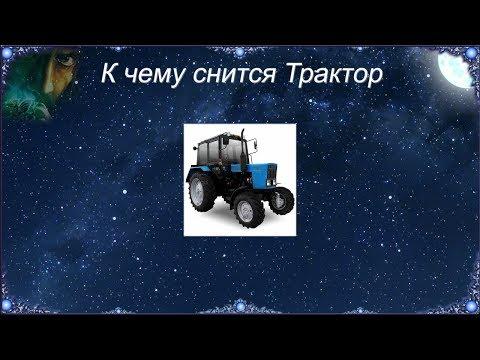 К чему снится Трактор (Сонник)