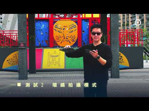 【Hover Camera Passport】主人模式 / 環繞拍攝 /傾斜拍攝 - 操作示範