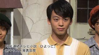 竹内涼真NHK連続テレビ小説『ひよっこ』キャスト発表会