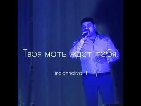 "Мурат Тхагалегов - ""Мама"""