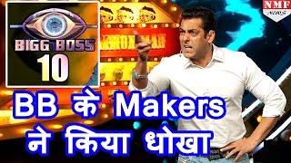 आखिर क्यों आया Salman Khan को Bigg Boss के Makers पर गुस्सा