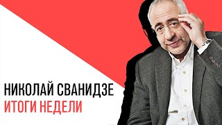 «События недели», Николай Сванидзе о событиях недели, с 06 по 10 июля 2020 года