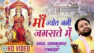 Maa Jyot Jagi Jagrate Main Ram Kumar Lakkha