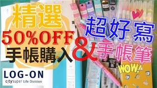 Sharing/Stationery LOG-ON✦50%off 減價手帳 & 好筆推介✦
