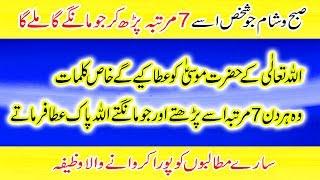 Subha Sham 7 Martaba Ye Powerfull Wazifa For Hajat  Har Dua Qabool Hogi In Urdu/Hindi Peer e Kamil