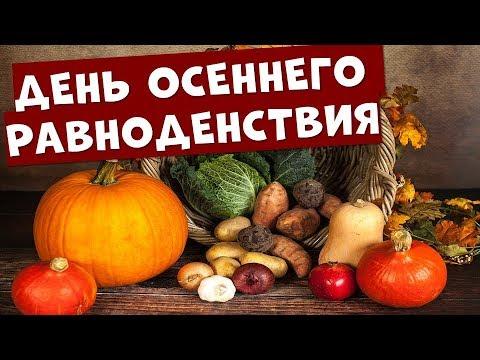 Когда в 2019 году наступит День осеннего равноденствия. Традиции празднества. Народные приметы