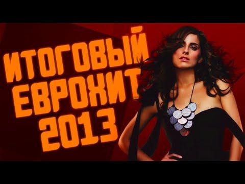 ИТОГОВЫЙ ЕВРОХИТ ТОП 40 ЗА 2013 ГОД! | ЛУЧШИЕ ПЕСНИ 2013 | ЕВРОПА ПЛЮС