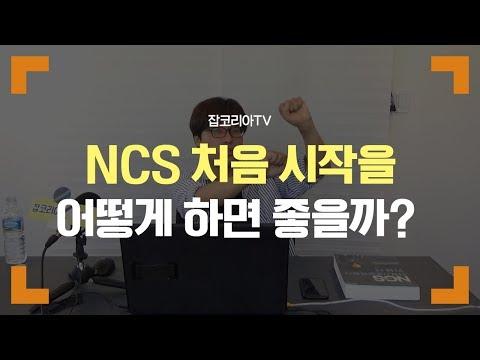 NCS가 처음이라면, 어떻게 준비해야 할까?