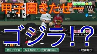 【栄冠ナイン9】打撃練習だけで全国制覇目指す「パワプロ2017」