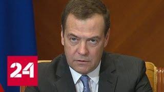 Медведев сообщил, сколько денег потратят на нацпроекты в социальной сфере - Россия 24