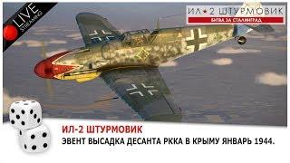 Ил-2 БЗС. Эвент высадка десанта РККА в Крыму январь 1944.