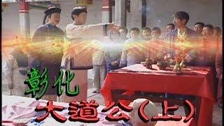 台灣奇案 EP238|彰化-大道公(上)