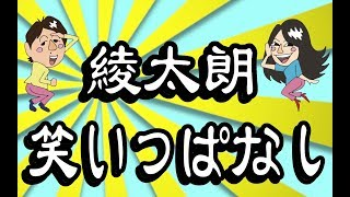 第9回「綾太朗の見たい聞きたい知り大使!」笑いっぱなし♪