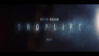 Премьера тизера короткометражного фильма «DropLife. Капля жизни»