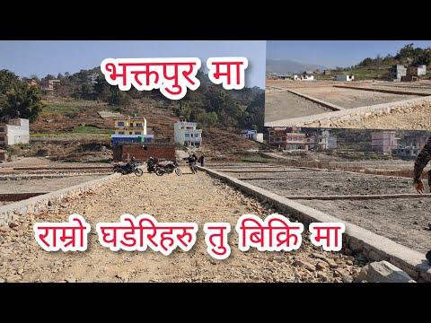 चागुनारायण भक्तपुर मा यति सस्तो जग्गा||Land Sale In Bhaktapur||Sasto Ghar Jagga Bikri Kendra Nepal||