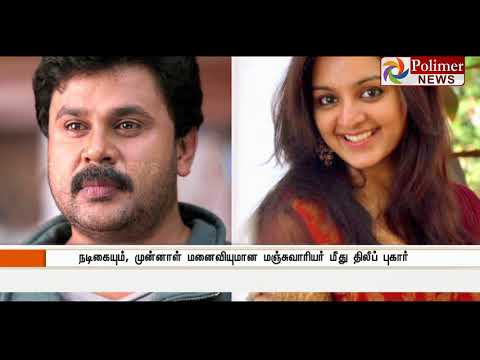 Actress kidnaped case Dileep complains against former wife Manvarayar