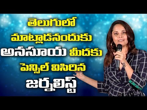 Kathanam Movie Press Meet Actress Anasuya.