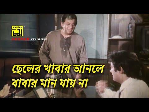 ছেলের খাবার আনলে বাবার মান যায় না | Razzak | Tusher | Baba Keno Chakor | Movie Scene