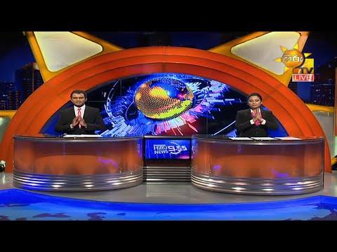 Hiru News 9.55 PM | 2020-10-18