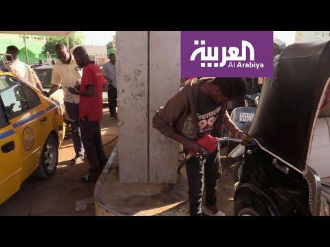 العرب اليوم - شاهد: تجدّد أزمة الوقود في السودان إثر عطل فني في أنابيب النفط