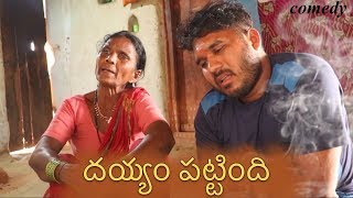 dayyam pattindi  | comedy | my village show