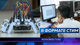 В новгородском лицее-интернате прошёл урок в формате СТИМ
