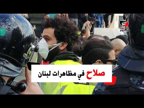 صلاح في مظاهرات لبنان