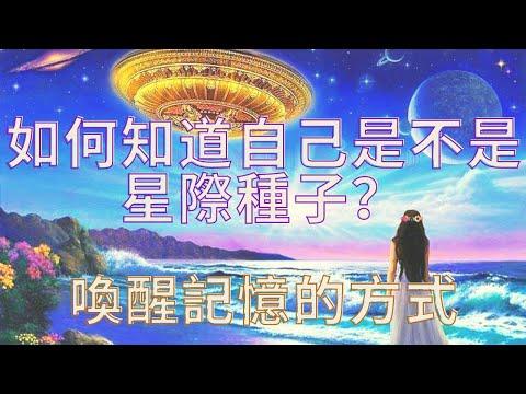 認識星際種子(一) 如何知道自己是不是星際種子?星際種子為什麼來到地球?喚起自己記憶的方法