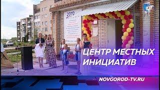 В Новой Мельнице открылся Центр досуга