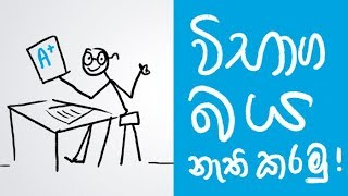 How to prepare for exams  (Sinhala study tips)