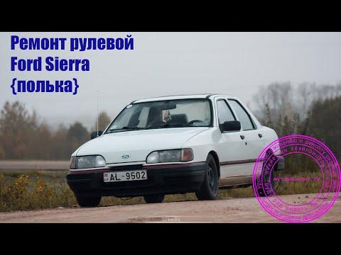 Ремонт рулевой рейки  Ford Sierra{Полька}