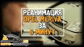 РЕАНИМАЦИЯ OPEL MERIVA ЗА 8 МИНУТ | ILDAR AVTO-PODBOR