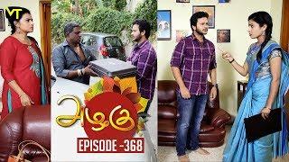 Azhagu - Tamil Serial | அழகு | Episode 368 | Sun TV Serials | 06 Feb 2019 | Revathy | VisionTime