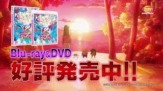 『映画クレヨンしんちゃん 激突!ラクガキングダムとほぼ四人の勇者』Blu-ray & DVD好評発売中