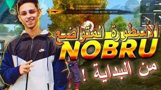 نوبرو NOBRU، الأسطورة الحقيقية ???? حكاية العالمي المتواضع ???? تحميل MP3