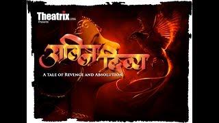 Agni Divya Teaser