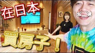 心血來潮跑去看房子!日本買高級公寓需要多少錢?現場ROOM TOUR~★