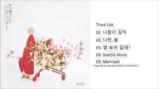 [FULL ALBUM] Bolbbalgan4 (볼빨간사춘기)   사춘기집 Ⅰ 꽃기운
