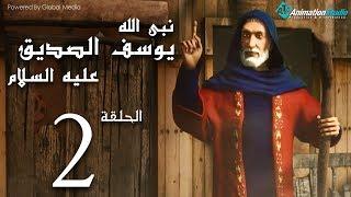 """مسلسل""""يوسف الصديق"""" الحلقة 2 Joseph Al - Siddiq eps"""