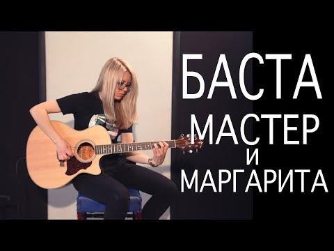 "Как играть Баста ft. Юна - Мастер и Маргарита (OST ""Я И УДА"")| Разбор и cover COrus Guitar Guide #52"