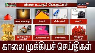 காலை முக்கியச் செய்திகள் | Top Morning News | News18 Tamil Nadu | 02.02.2020