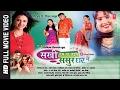 SAKHI HUM NA JAIBE SASUR GHAR MEIN - FULL BHOJPURI MOVIE | Feat.Jitu Singh & Mansi Shah