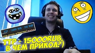 ТТР - 15000RUB, В ЧЕМ ПРИКОЛ?) ДОНАТЫ ПАПИЧУ #39