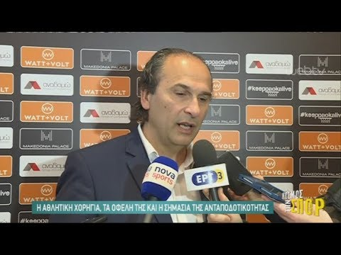Basketball to business success | 27/02/2019 | ΕΡΤ