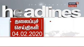 காலை தலைப்புச் செய்திகள் | Today Morning Headlines | News18 Tamil Nadu | 04.Feb.2020