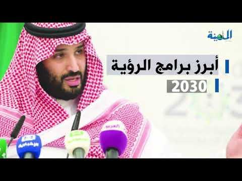 السعودية العظمى ..