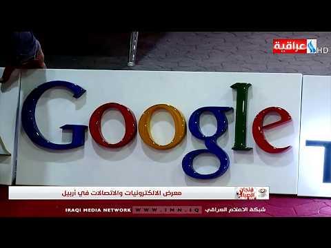 شاهد بالفيديو.. فنجان الصباح - معرض الالكترونيات والاتصالات في اربيل