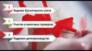 MS CONSULTING - бухгалтерские услуги в Алматы