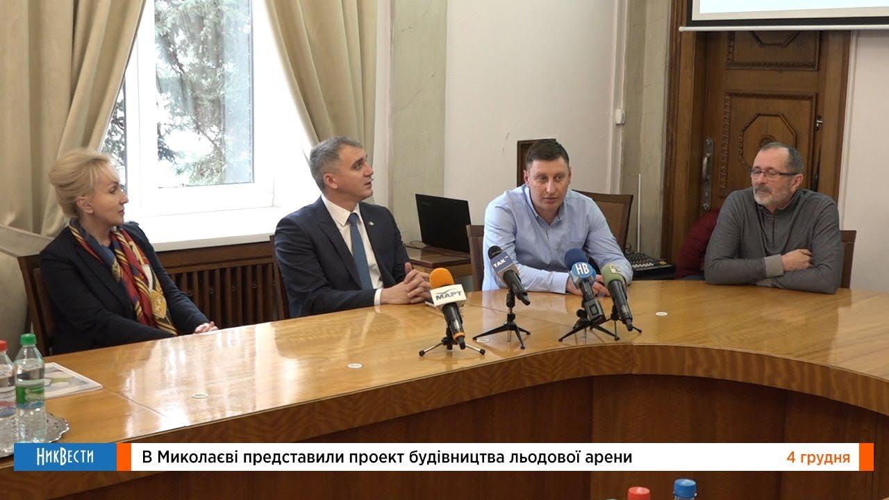 В Николаеве представили проект строительства ледовой арены